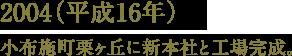 2004(平成16年)小布施町栗ヶ岡に新本社と工場完成。