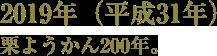 2019年(平成31年)栗ようかん200年。