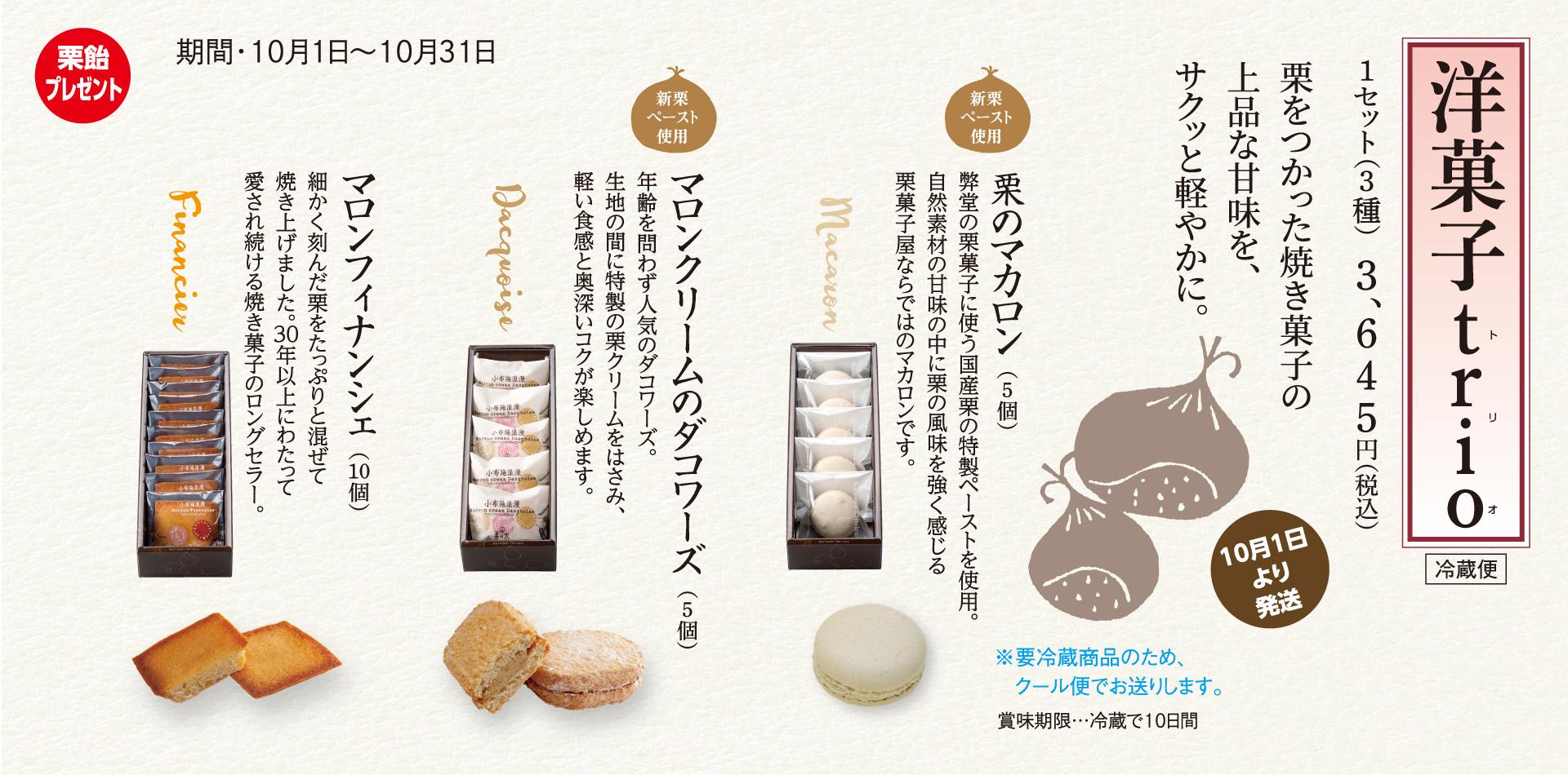 洋菓子trio