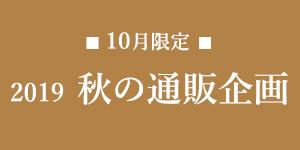 10月限定2019秋の通販企画
