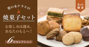 6月セレクション(焼菓子セット)
