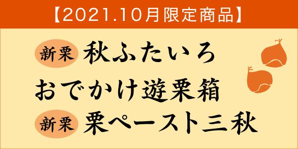 10月限定商品