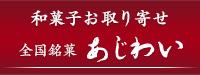 全国銘菓 あじわい