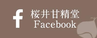 桜井甘精堂 Facebook