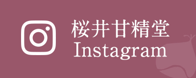 桜井甘精堂 Instagram