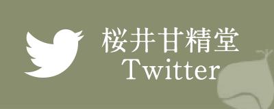 桜井甘精堂 twitter