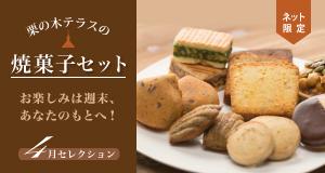 栗の木テラスの焼菓子セット