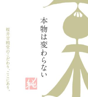 本物は変わらない 桜井甘精堂のこだわり、ここにあり。
