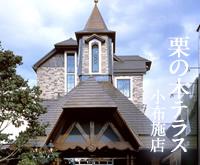 栗の木テラス小布施店