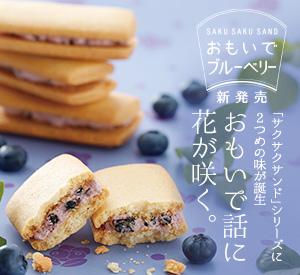 SAKU SAKU SAND「おもいでブルーベリー」