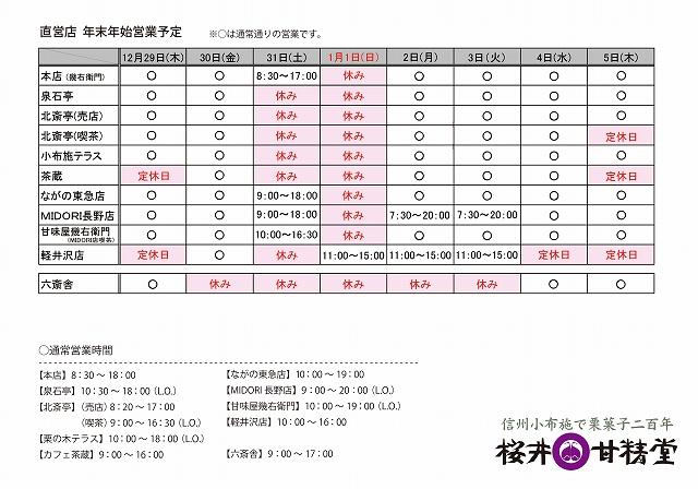 http://www.kanseido.co.jp/info/uploadimg/s-%E7%9B%B4%E5%96%B6%E5%BA%97%E5%B9%B4%E6%9C%AB%E5%B9%B4%E5%A7%8B%E5%96%B6%E6%A5%AD%E4%BA%88%E5%AE%9A2016-2017.jpg