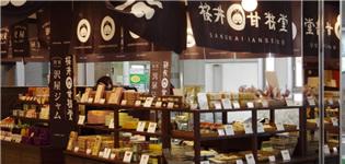 軽井沢駅店