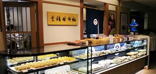 桜井甘精堂 ながの東急店