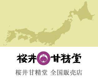 桜井甘精堂 全国販売店