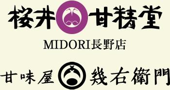 MIDORI長野店 甘味屋幾右衛門