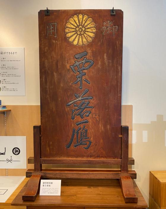 江戸後期に宮家から栗落雁調製を拝命した際につくられた衝立看板